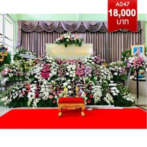 ดอกไม้หน้าศพ047